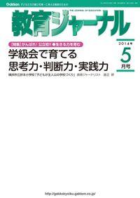 教育ジャーナル2014年5月号Lite版(第1特集)