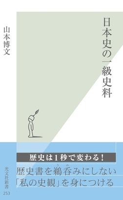 日本史の一級史料-電子書籍