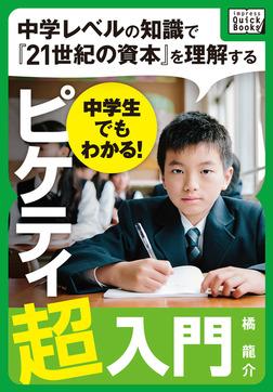 中学生でもわかる! ピケティ超入門-電子書籍