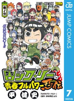 ロック・リーの青春フルパワー忍伝 7-電子書籍
