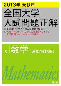 2013年受験用 全国大学入試問題正解 数学(追加掲載編)