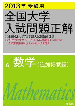 2013年受験用 全国大学入試問題正解 数学(追加掲載編)-電子書籍