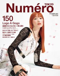 Numero TOKYO(ヌメロトウキョウ) 2021 年 10 月号 [雑誌]