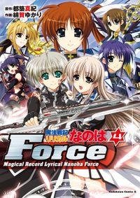 魔法戦記リリカルなのはForce(4)