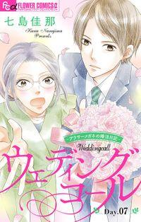 ウェディングコール~アラサーメガネの婚活日記~【マイクロ】(7)