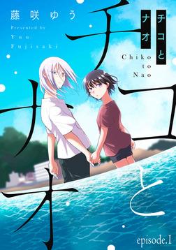 チコとナオ【分冊版】 1話-電子書籍