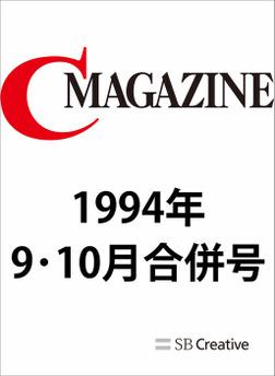 月刊C MAGAZINE 1994年9月10月合併号-電子書籍