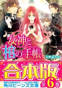 【合本版】女神と棺の手帳 全6巻