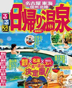 るるぶ日帰り温泉 名古屋 東海 信州 北陸(2020年版)-電子書籍