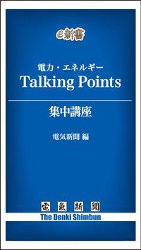 電力・エネルギー トーキングポインツ(Talking Points)集中講座