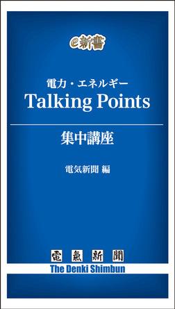 電力・エネルギー トーキングポインツ(Talking Points)集中講座-電子書籍