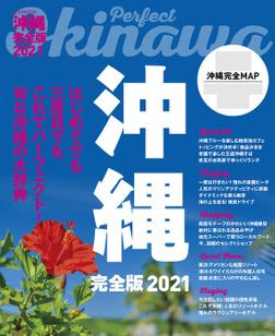 沖縄 完全版2021-電子書籍