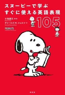 スヌーピーで学ぶすぐに使える英語表現105-電子書籍