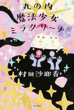 丸の内魔法少女ミラクリーナ-電子書籍