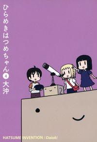 ひらめきはつめちゃん(4)