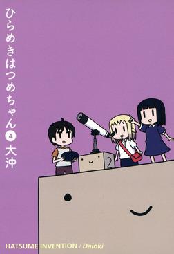 ひらめきはつめちゃん(4)-電子書籍