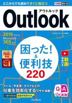 できるポケット Outlook 困った!&便利技 220 2019/2016&Microsoft 365対応-電子書籍