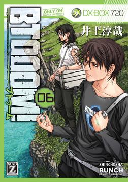 BTOOOM! 6巻-電子書籍