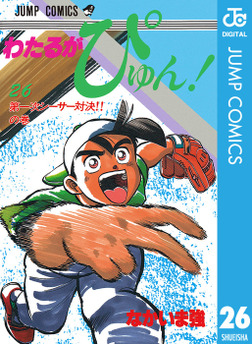 わたるがぴゅん! 26-電子書籍