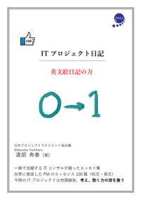 ITプロジェクト日記 英文絵日記の力(オーム社)