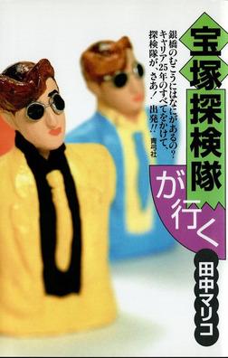 宝塚探検隊が行く-電子書籍