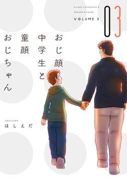 おじ顔中学生と童顔おじちゃん[コミックス版](3)-電子書籍
