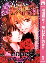 Kiss me ホスト組【期間限定無料】(りぼんマスコットコミックスDIGITAL)