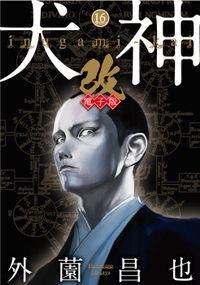犬神・改 電子版 (16)