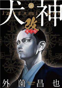 犬神・改 電子版 (16)-電子書籍