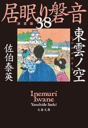 東雲ノ空 居眠り磐音(三十八)決定版
