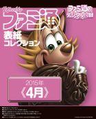 週刊ファミ通 2015年5月21日増刊号 特典小冊子