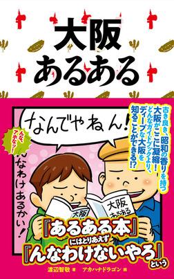 大阪あるある-電子書籍