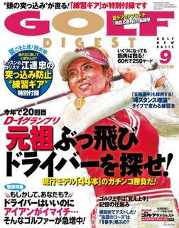 ゴルフダイジェスト 2016年9月号-電子書籍