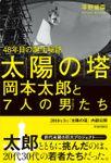 「太陽の塔」岡本太郎と7人の男たち
