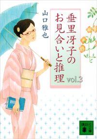 垂里冴子のお見合いと推理 vol.3