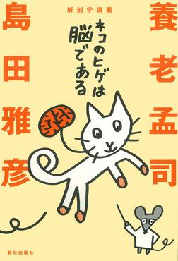 ネコのヒゲは脳である-電子書籍