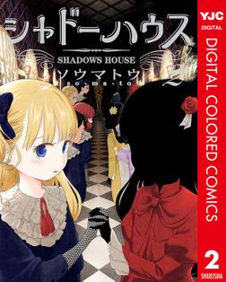 シャドーハウス カラー版 2-電子書籍