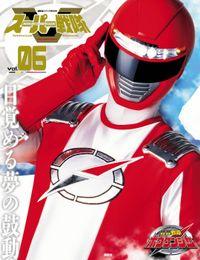 スーパー戦隊 Official Mook (オフィシャルムック) 21世紀 vol.6 轟轟戦隊ボウケンジャー