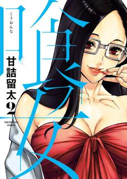 喰フ女(2)-電子書籍