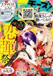 Cheese!【電子版特典付き】 2020年7月号(2020年5月23日発売)