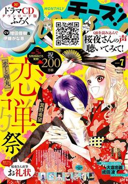 Cheese!【電子版特典付き】 2020年7月号(2020年5月23日発売)-電子書籍