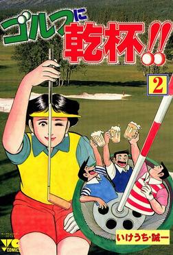 ゴルフに乾杯!! 2-電子書籍