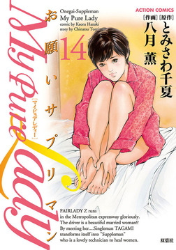 My Pure Lady : 14-電子書籍