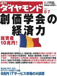 週刊ダイヤモンド 04年8月7日号