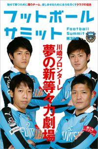 フットボールサミット第32回 川崎フロンターレ 夢の新等々力劇場