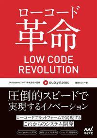 ローコード革命
