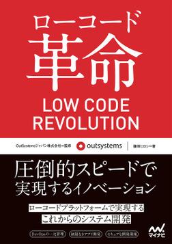 ローコード革命-電子書籍