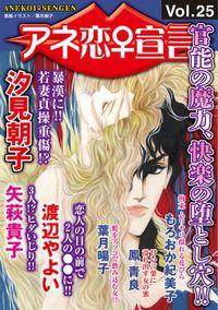 アネ恋♀宣言  Vol.25