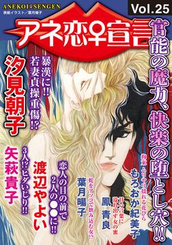 アネ恋♀宣言  Vol.25-電子書籍