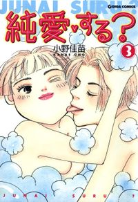 純愛・する?3